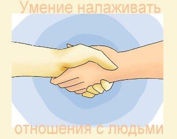11 советов, как наладить отношения с людьми