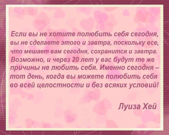 Луиза Хей о безусловной любви к себе