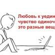Интроверты любят уединение